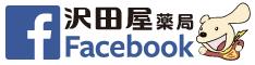 さわたや薬局facebook