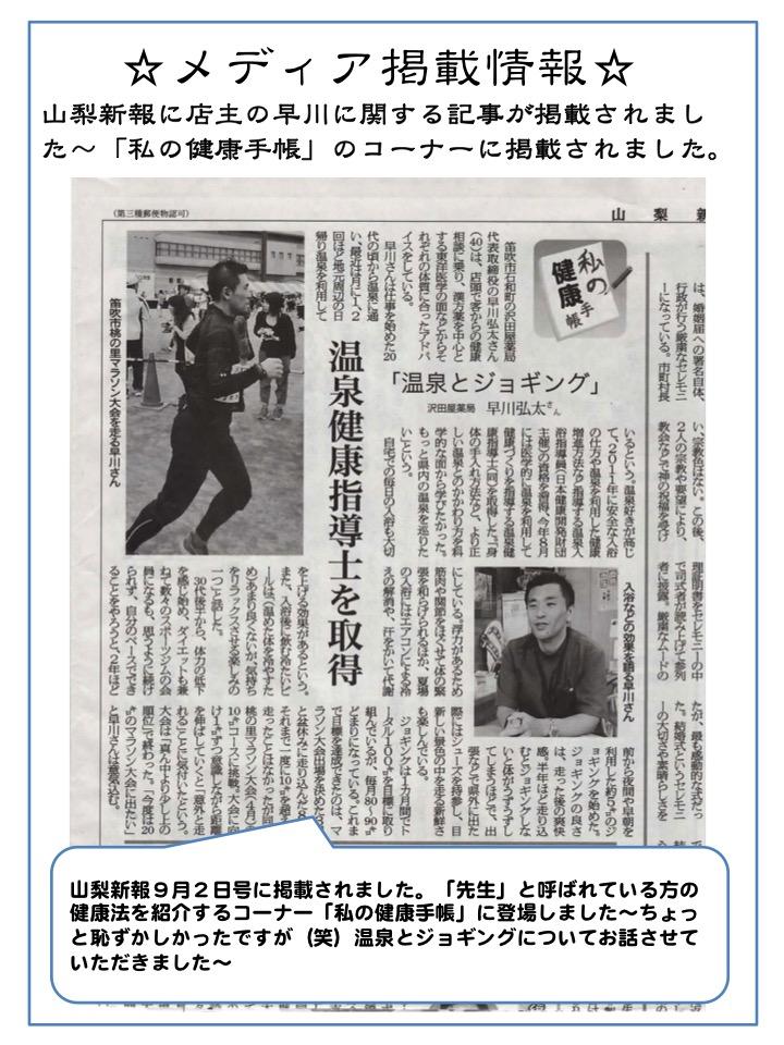 2016年9月山梨新報.jpg