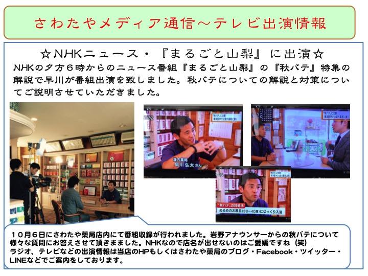 NHK2016年10月出演.jpg